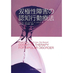 cognitive_therapy_for_bipolar_disorder