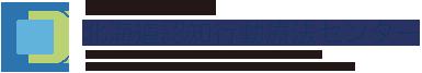 NPO法人 北海道認知行動療法センター