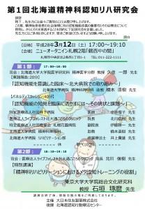 第1回北海道精神科認知リハ研究会案内状(確定版)